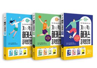 [기출로 적중 해커스 중학영문법] 최신 개정 교과서   YES24 채널예스