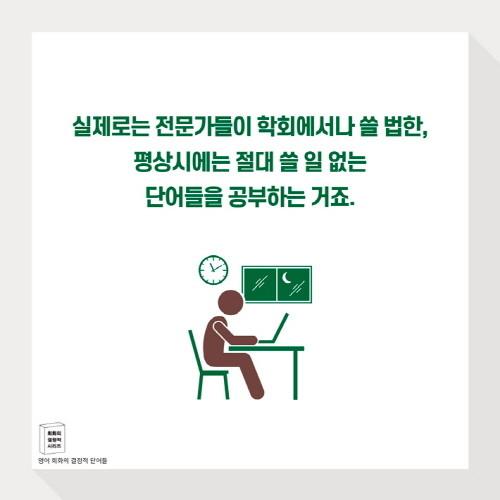 영어회화의-결정적단어들_카드뉴스(예스)3.jpg