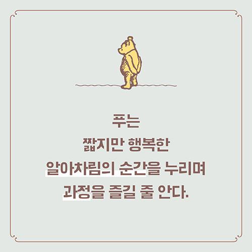 곰돌이푸인생의맛_카드뉴스_500x500_10.jpg