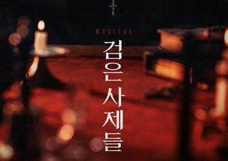 500만 관객동원, 한국 엑소시즘의 포문을 연 영화 <검은 사제들> 뮤지컬로 재탄생!  | YES24 채널예스