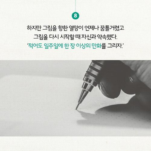 생각하기의 기술 카드뉴스8.jpg