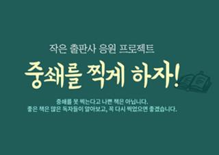 예스24, 『작은 출판사 응원 프로젝트』 기획전 도서, 평균 판매량 24% 증가 | YES24 채널예스