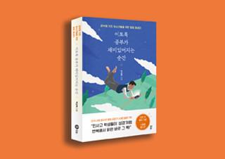 [역주행 베스트셀러의 이유] 민사고 성경책? 10만 부 팔린 이유 | YES24 채널예스