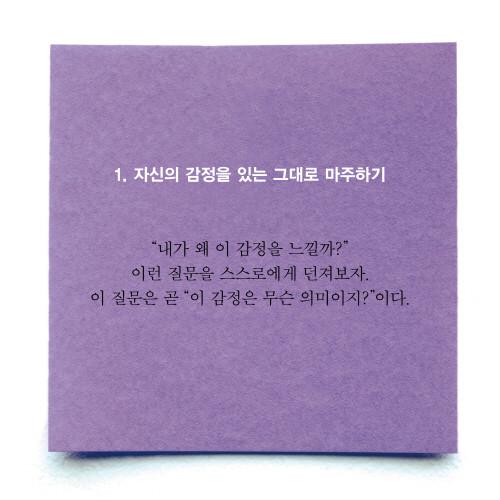 감정이라는무기_카드뉴스008.jpg
