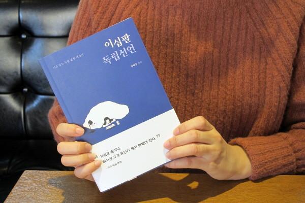 4 마케터의 원픽, 이십팔 독립선언│강세영.jpg