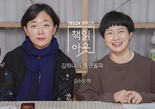 [책읽아웃] 같이 싸우는 이들이 있어서 할 만합니다 (G. 김수정 변호사) | YES24 채널예스