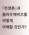 『클라우제비츠와의 마주침』 저자 강연회