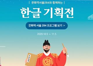 예스24-문화역서울284, 한글날 맞아  한글의 가치 조명 위한 기획전 진행 | YES24 채널예스