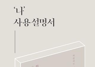 [한승혜의 꽤 괜찮은 책] '나' 사용설명서  | YES24 채널예스