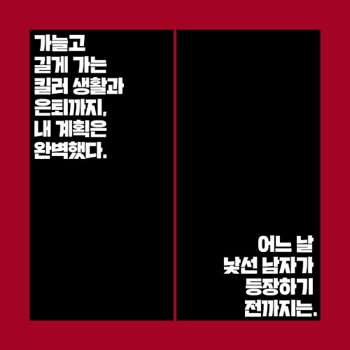 한스미디어_풍선인간_카드뉴스_06.jpg