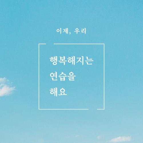 행복연습 카드뉴스-예스2.jpg