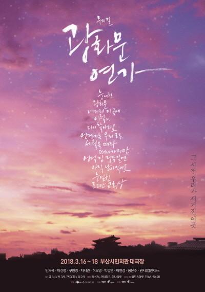 [WSM]2018_뮤지컬_광화문연가_보도용이미지.jpg
