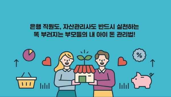 내아이자산관리바이블_이미지1.jpg