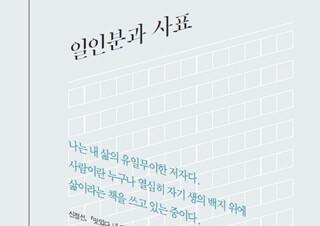 [이원흥의 카피라이터와 문장] 일인분과 사표   YES24 채널예스