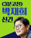 『고전의 대문 2』 박재희 교수의 동양고전 읽기 초대