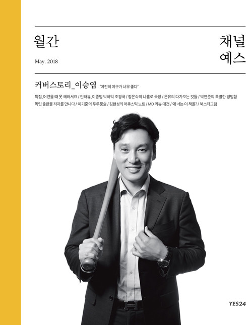 채널예스 5월호