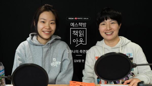 [채널예스] 김보람 편 인터뷰.jpg