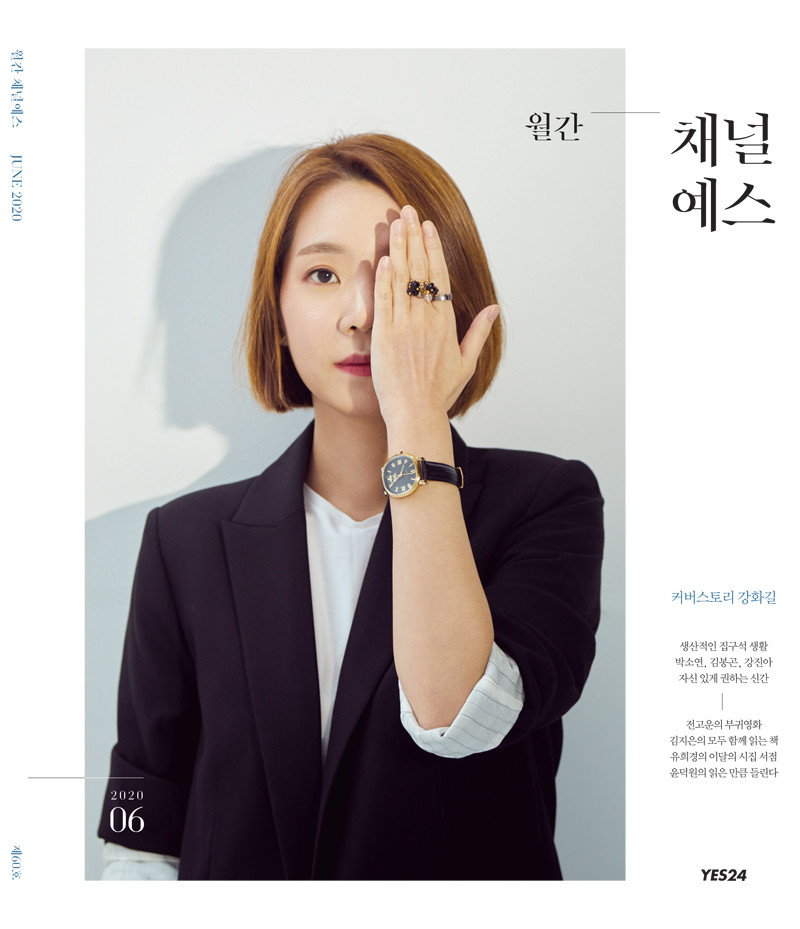 채널예스 6월호