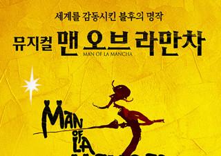 세계를 감동시킨 불후의 명작, 뮤지컬 <맨오브라만차>, 12월 18일 개막 | YES24 채널예스