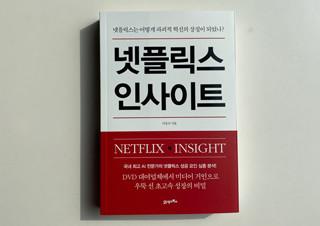 넷플릭스, 그 성공의 비밀을 파헤치다 | YES24 채널예스