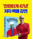『찬란하게 47년』 홍석천 저자 특별 강연