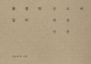 [예스24 예술 / MD 김태희 추천] 방탄소년단 RM 미술투어  | YES24 채널예스