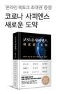 『코로나 사피엔스, 새로운 도약』저자 온라인 북토크