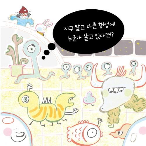 이상한우주의앨리스_카드뉴스6.jpg