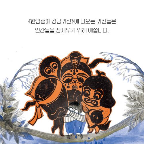 강남귀신_SNS_카드뉴스_9007.jpg