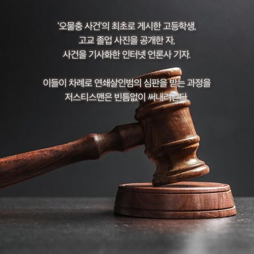 저스티스맨카드뉴스_13.jpg