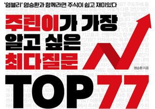 주식 전문가 염승환의 <주린이가 가장 알고 싶은 최다질문 TOP 77> 2주 연속 1위 | YES24 채널예스