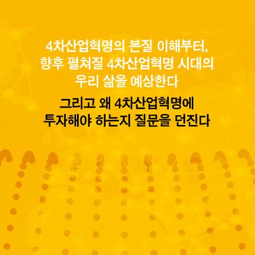 채널예스-카드뉴스_투자의미래5.jpg