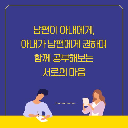 웹_결혼수업_카드뉴스_500x500_9.jpg