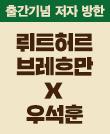 『리얼리스트를 위한 유토피아 플랜』 저자 강연회