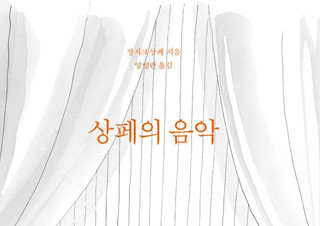 [상페의 음악] 장자크 상페가 사랑한 음악과 음악가들 | YES24 채널예스