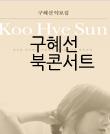 배우 구혜선 북콘서트