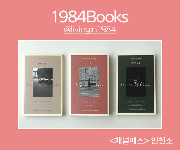 배너_인친소_600x500_1984Books.jpg