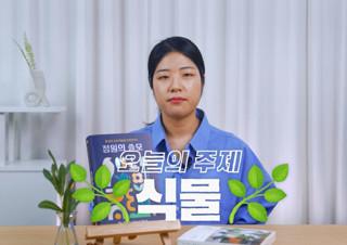 [예스티비 앗뜨북] 19화 : 식물을 기르자 | YES24 채널예스