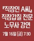 『직장인 A씨』 저자 강연회