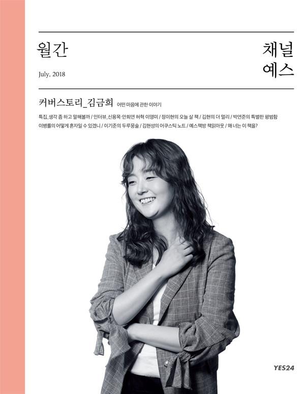 채널예스 7월호