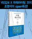 『이젠, 책쓰기다』 개정판 출간기념 조영석 특강