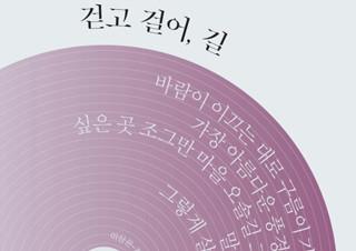[생각의 여름, 글이 되는 노래] 걷고 걸어, 길 | YES24 채널예스