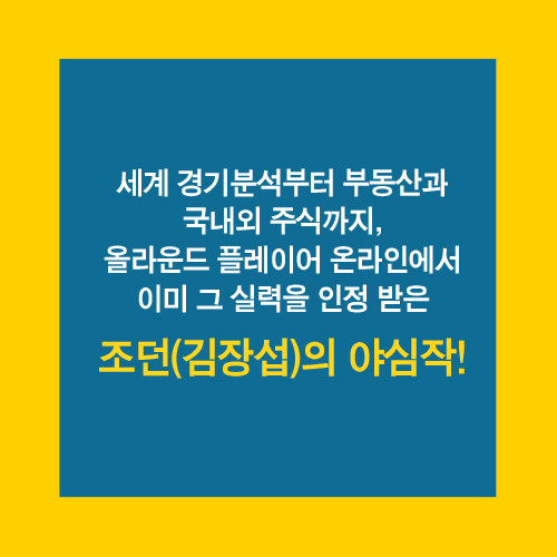 채널예스-카드뉴스_투자의미래9.jpg