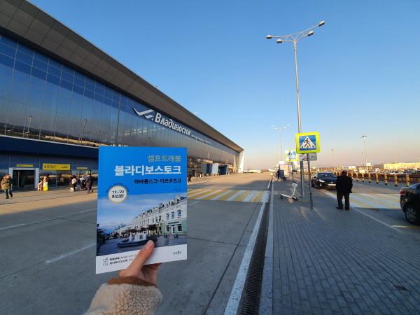 1 블라디보스토크 국제 공항에서 셀프트래블과..jpg