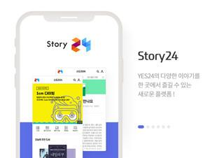 예스24, 통합 모바일 디지털 콘텐츠 어플리케이션 '스토리24' 출시 | YES24 채널예스