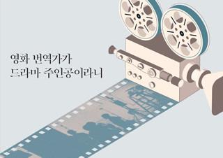[황석희 칼럼] 영화번역가가 드라마 주인공이 되는 날이 오다니 | YES24 채널예스