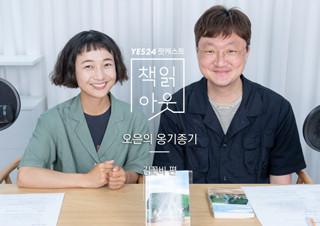 [책읽아웃] 3보 이상은 바이크를 탔어요 (G. 김꽃비 배우)   | YES24 채널예스