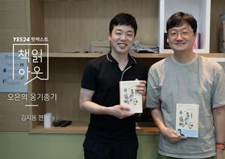 [책읽아웃] 이런 걸로, 정신과 가셔도 됩니다 (G. 김지용 정신의학과 전문의)   | YES24 채널예스