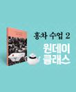『홍차 수업 2』 출간 기념 원데이 클래스
