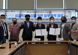 예스24-제39회 대한민국연극제집행위원회 업무협약 체결 | YES24 채널예스